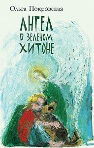 Ольга Покровская - Ангел в зелёном хитоне (сборник)