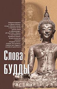 Ф. Л. Вудворд -Слова Будды