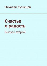 Николай Алексеевич Кузнецов -Счастье и радость. Выпуск второй