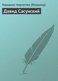 Народное творчество - Давид Сасунский