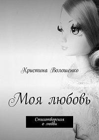 Кристина Волошенко - Моя любовь