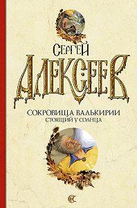 Сергей Алексеев -Стоящий у Солнца