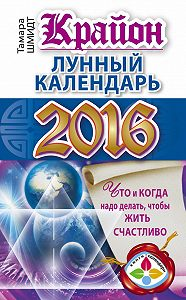 Тамара Шмидт -Крайон. Лунный календарь 2016. Что и когда надо делать, чтобы жить счастливо