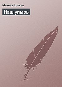 Михаил Кликин - Наш упырь