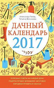 Татьяна В. Вязникова -Дачный календарь 2017
