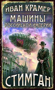 Иван Крамер -Машины Российской Империи
