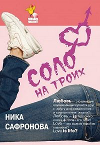 Ника Сафронова - Соло на троих