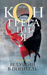 Надежда Попова -Ведущий в погибель