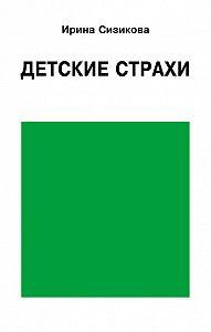 Ирина Сизикова -Детские страхи