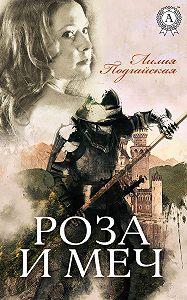 Лилия Подгайская -Роза и меч