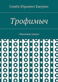 Семён Ешурин -Трофимыч. «Мыльная опера»