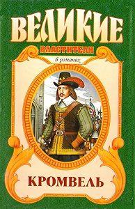 Валерий Есенков -Восхождение. Кромвель