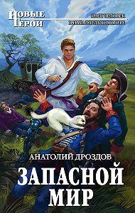 Анатолий Дроздов -Запасной мир