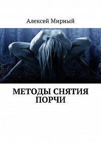 Алексей Мирный -Методы снятия порчи