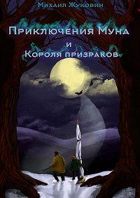 Михаил Жуковин -Приключения Муна и Короля призраков