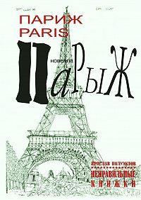 Ярослав Полуэктов -Париж Paris Парыж