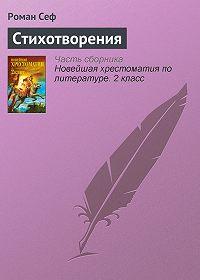 Роман Сеф -Стихотворения