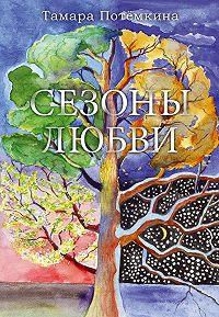 Тамара Потёмкина - Сезоны любви