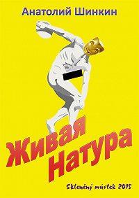 Анатолий Шинкин -Живая натура