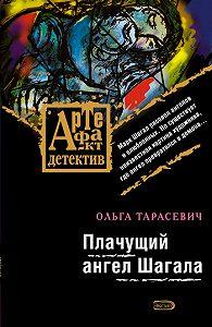 Ольга Тарасевич -Плачущий ангел Шагала