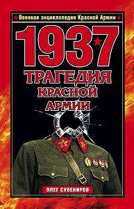 Олег Сувениров -1937. Трагедия Красной Армии