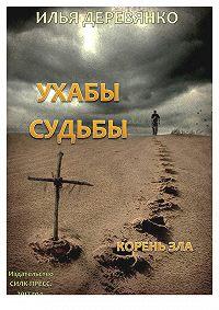 Илья Деревянко -Корень зла
