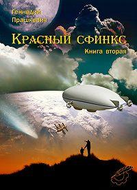 Геннадий Прашкевич -Красный сфинкс. Книга вторая
