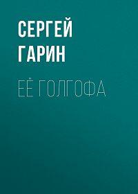Сергей Гарин -Её голгофа