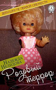 Надежда Нелидова -Розовый террор