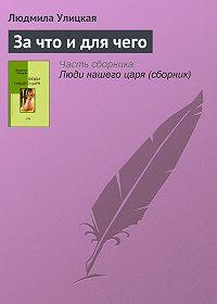 Людмила Улицкая - За что и для чего