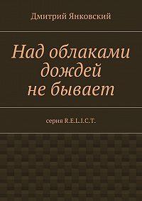 Дмитрий Янковский - Над облаками дождей не бывает