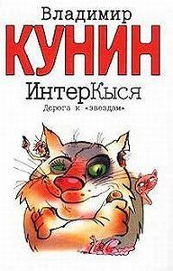 Владимир Кунин -Дорога к звездам