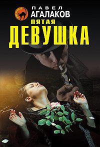 Павел Агалаков - Пятая девушка