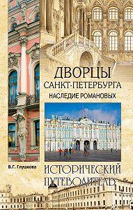 Вера Глушкова - Дворцы Санкт-Петербурга. Наследие Романовых