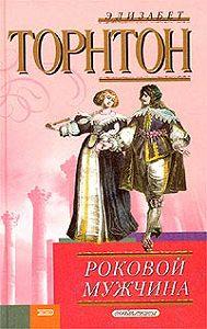 Элизабет Торнтон -Роковой мужчина