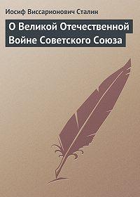 Иосиф Сталин - О Великой Отечественной Войне Советского Союза
