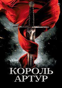 Татьяна Уварова -Король Артур и рыцари Круглого стола