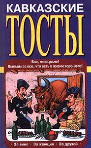 Олег Запивалин - Кавказские тосты
