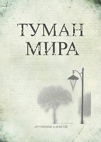 Алексей Арутюнов -Туман мира