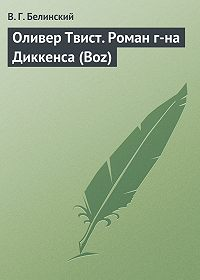 В. Г. Белинский -Оливер Твист. Роман г-на Диккенса (Boz)