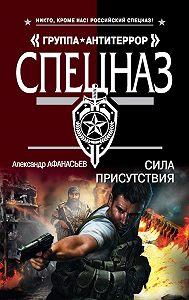 Александр Афанасьев -Сила присутствия