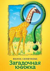 Жанна Синючкова -Загадочная книжка