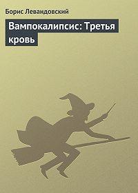 Борис Левандовский -Вампокалипсис: Третья кровь