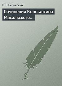 В. Г. Белинский -Сочинения Константина Масальского…