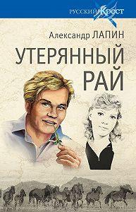 Александр Лапин -Утерянный рай