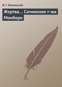 Виссарион Григорьевич Белинский -Жертва… Сочинение г-жи Монборн