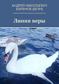 Андрей Ефремов (Брэм) -Линияверы