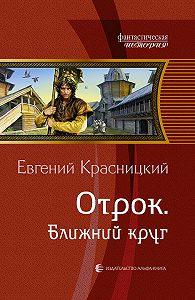 Евгений Красницкий -Отрок. Ближний круг