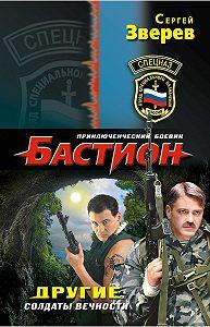 Сергей Зверев -Другие. Солдаты вечности