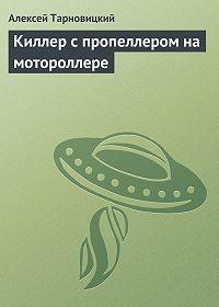 Алексей Тарновицкий - Киллер с пропеллером на мотороллере